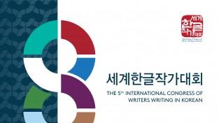 '2019년 제5회 세계한글작가대회' 개막