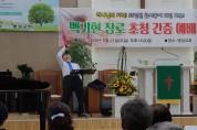 상주 병성교회, '백기현 장로 초청' 집회