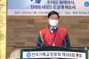 한국기독교장로회 제105회 총회, 이건희 신임 총회장 취임