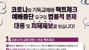 """한국교회언론회, """"교회보다 더 밀집한 시설에도 공평하게 중단명령 내려야"""" 논평"""