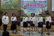 상주 병성교회, '한 여름밤 마을 음악회' 개최