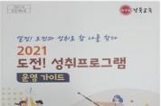 경북교육청, 「도전! 성취프로그램」 적극 지원
