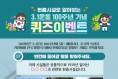 경북북부보훈지청, 현충시설로 알아보는 3.1운동 100주년 기념 퀴즈 이벤트