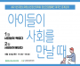 구미정신건강복지센터 온라인 대국민공개강좌 실시