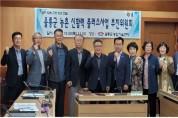 '제1회 울릉군 농촌 신활력 플러스 사업' 추진위원회 개최