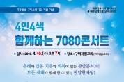 극동방송 구미스튜디오 개설 기념 '7080 가스펠콘서트'
