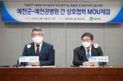 예천군&예천권병원, 주민자치형 공공서비스 구축사업 활성화 업무협약 체결