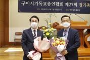 구미시기독교총연합회 제27회 정기총회