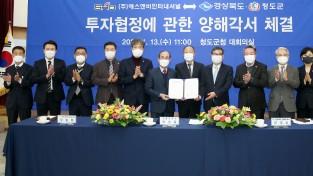 경북도, 새해 첫 투자양해각서 에스앤비인터내셔널과 체결
