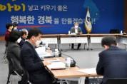 경북도, '인구정책 TF회의' 소집, 지방소멸 대책 고민