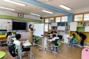경북교육청, 복식학급 학생 학습권 보장으로 공교육 강화