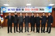 영주시 '2021 세계풍기인삼힐링엑스포' 발기인 총회