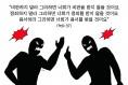 하나만평(경북하나신문 173호)
