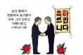하나만평(경북하나신문 159호)