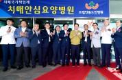 경북도립안동노인전문요양병원, 치매안심병원 지정