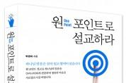 원 포인트로 설교하라 - 저자 박영재 목사