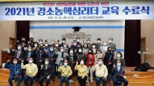청도군, 2021년 강소농 핵심리더 교육 수료식 개최