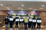 청도군, 2021 청소년 참여기구 위촉식 개최