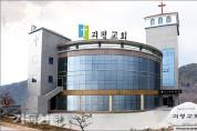괴평교회 118주년 기념 감사예배