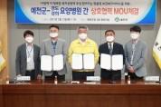 예천군↔경도‧경희요양병원, 찾아가는 보건복지서비스 활성화 업무협약 체결