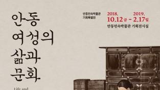 '안동 여성의 삶과 문화' 전시 개막