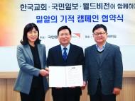 안동서부교회, '밀알의 기적' 캠페인 협약