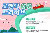 울릉군! '힐링커플 여행' 언택트 상품 출시
