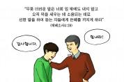 하나만평(경북하나신문 170호)