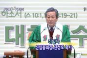 """예장통합 제105회 총회 ··· """"주여! 이제 회복하게 하소서"""""""