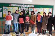 2018년 다문화 학생 선물 나눔 행사