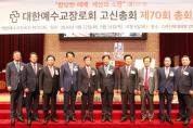 예장고신 제70회 총회 ··· 신임총회장에 박영호 목사