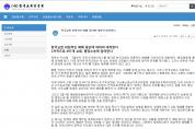 한국교회언론회, '한국교회 위헌적인 예배 중단에 대하여 대처한다' 논평