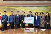 경주경찰서, 치안성과평가 전국3위 포상금 이웃돕기성금 기탁