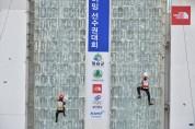 2020 청송 전국 아이스클라이밍 선수권대회 개최