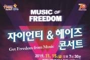 김천시, 기획공연 <자이언티&헤이즈 콘서트> 개최