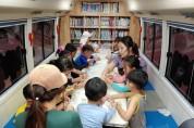 울진군 찾아가는 이동도서관 『책책빵빵! 여름나기』, 성황리 종료
