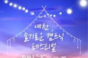 예천문화관광재단, '예천, 슬기로운 캠핑 페스티벌' 개최