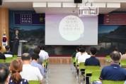 영주시, '2020년 민·관사회복지워크숍' 개최