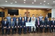 지구촌교회, 영주시기독교연합회에 7,600만원 후원