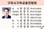 2020년 경북 23개 시‧군 기독교연합회 신임 실무임원 명단(1)