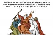 하나만평(경북하나신문 178호)