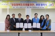 구미상모교회, '복지 지원' 후원 협약식