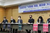 """프로라이프, """"낙태법 개정"""" 촉구"""