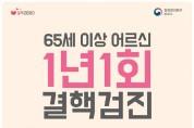 경북도, 결핵이동검진 효율성 극대화 장착!