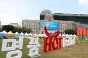 영양군, 서울광장서 영양고추 H.O.T Festival 성황리 종료