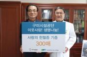구미시설공단, 코로나19發 혈액 수급난 극복에 앞장