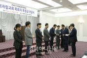 구미시장로총연합회, 미자립교회 목회자 후원