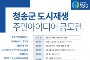 청송군, 도시재생 주민아이디어 공모전 개최