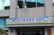 예천군 기독교회관 개관식 열려