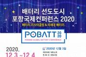 포항시, POBATT 2020 '배터리선도도시 포항국제 컨퍼런스' 개최